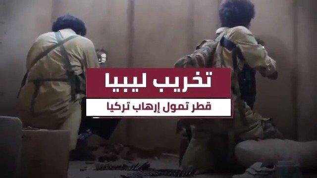 السياسي الليبي #عزالدين_عقيل أكد أن #قطر مولت خطط #تركيا لإسقاط #ليبيا وتدميرها مشيرا إلى دور #قناة_الجزيرة في نشر الخراب بنشر أفكار #الإخوان الظلامية ودعمهم إعلاميا #قطريليكس #قطر_خيانة_وتطرف #قطر_تمول_الإرهاب