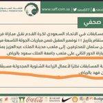 #الهلال_النصر Twitter Photo