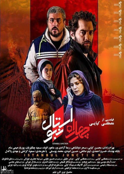 دانلود فیلم چهارراه استانبول با کیفیت ۱۰۸۰p #uptvs com