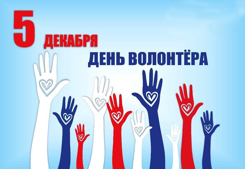 Поздравление другу добровольцу