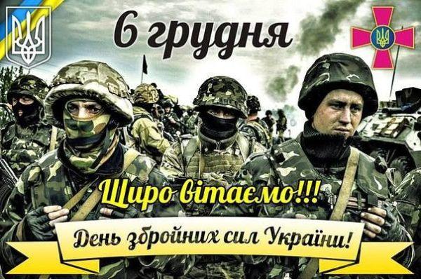 Наев поздравил военных с Днем ВСУ: Ваши усилия завершатся восстановлением территориальной целостности Украины - Цензор.НЕТ 9094