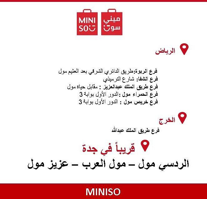 Miniso Saudi Arabia On Twitter ميني سو فروع ميني سو اليابانية بالسعوديه
