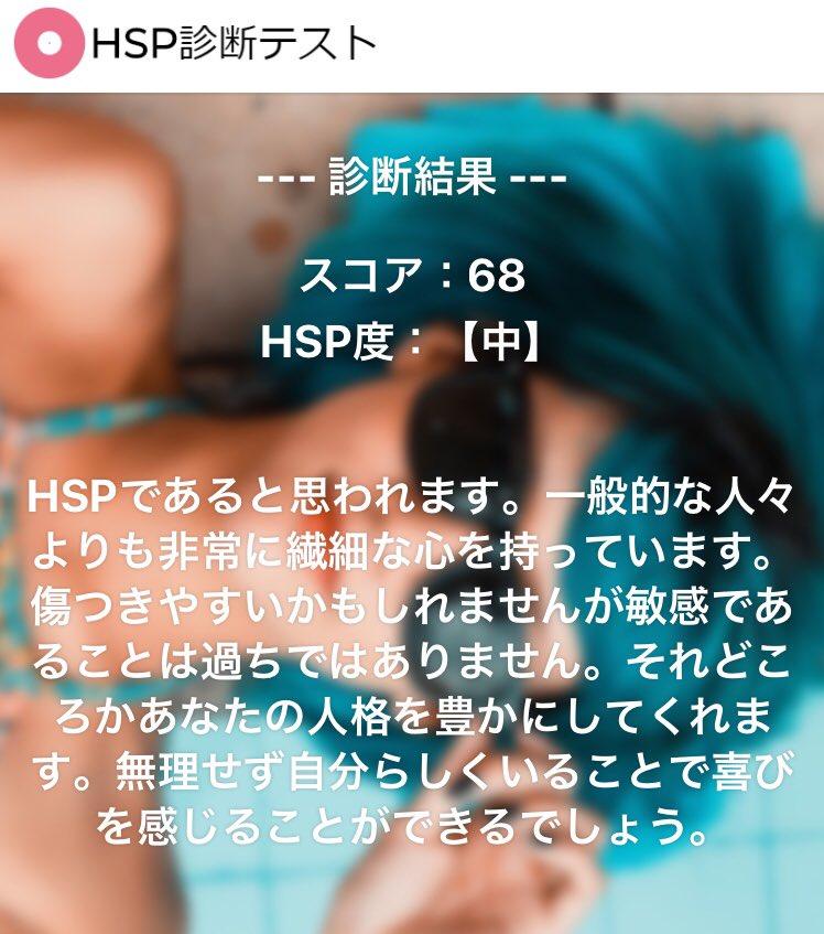 テスト 診断 型 Hss hsp