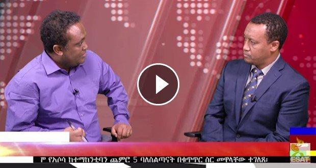 Ecadf Ethiopian News On Twitter Esat