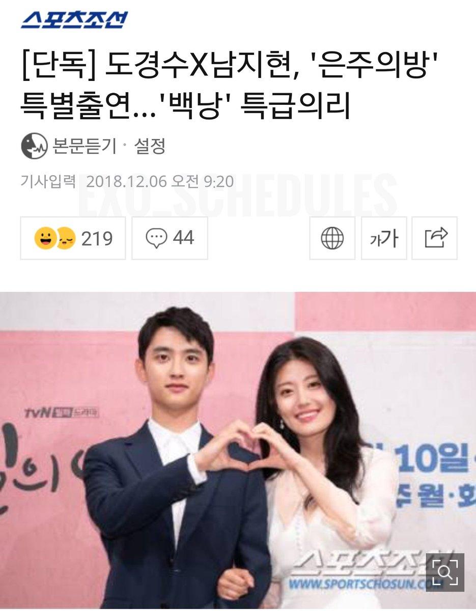 EXO SCHEDULE's photo on Drama