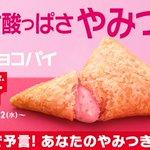 三角チョコパイ第2弾!チョコ、ホワイトに続き、いちごが発売決定!
