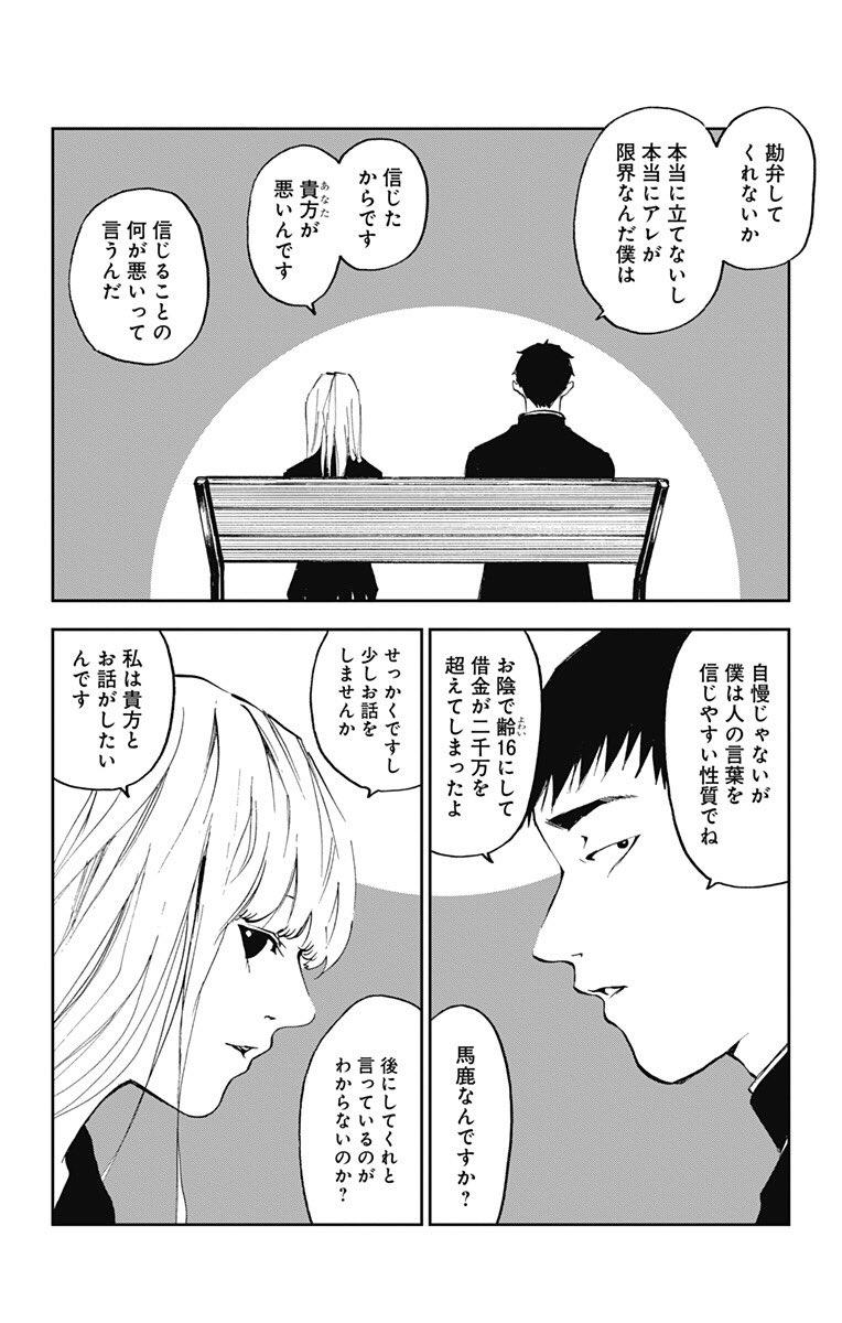 みかわ絵子[忘バ②巻]さんの投稿画像