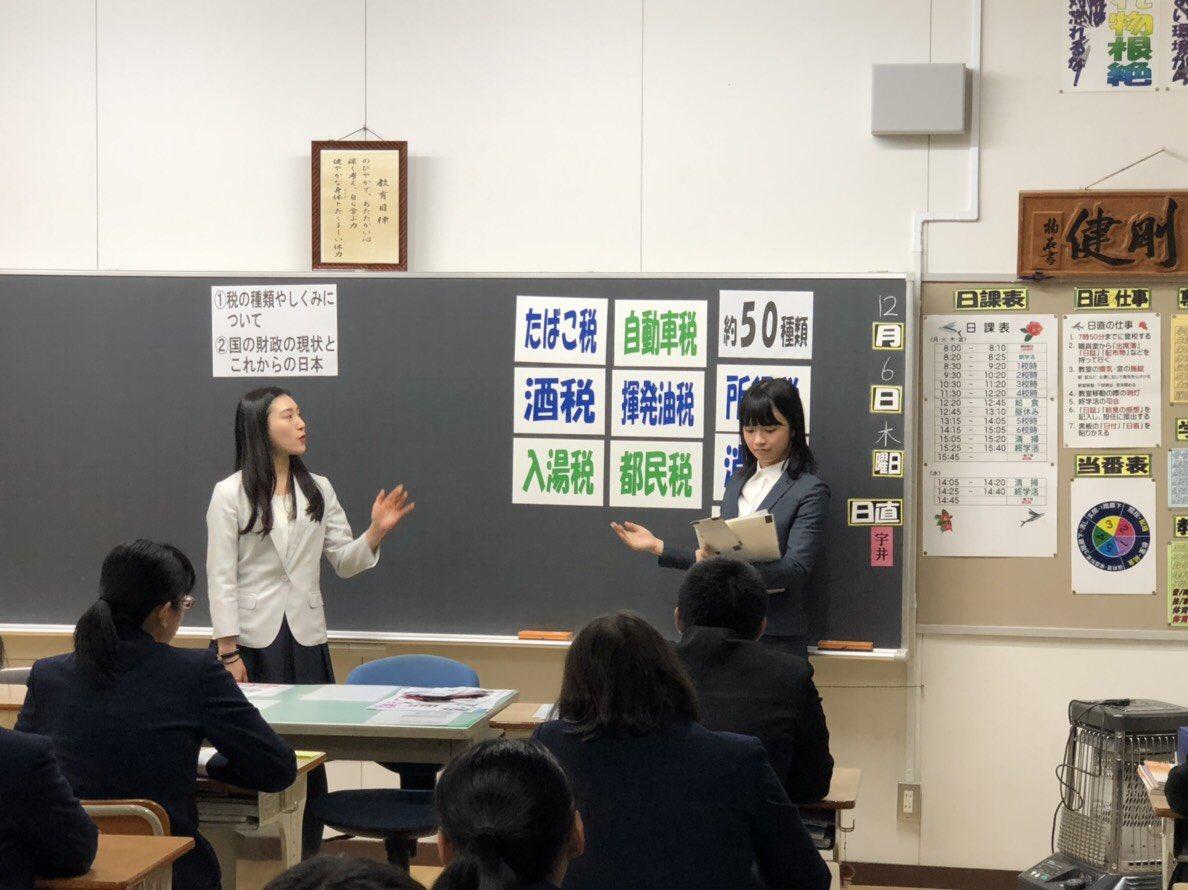 """全力少女R(公式) info on Twitter: """"本日、百川晴香が中学租税教室講師 ..."""