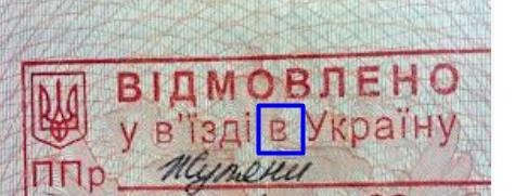 Украинцы массово оставляют евробляхи в словацком селе Вубля - Цензор.НЕТ 6926