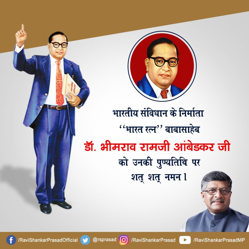 My tribute to the architect of the Indian Constitution Bharat Ratna Baba Sahab Dr. B. R. Ambedkar Ji on his death anniversary.