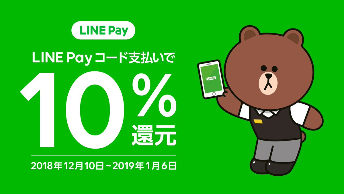 「PARCO_ya上野」でLINE Pay の取り扱いをスタート!キャンペーン期間中、パルコヤでのお買物で全商品10%分還元