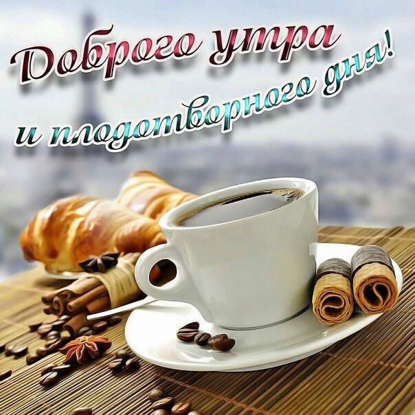 Для фона, утренние открытки с пожеланиями и с кофе