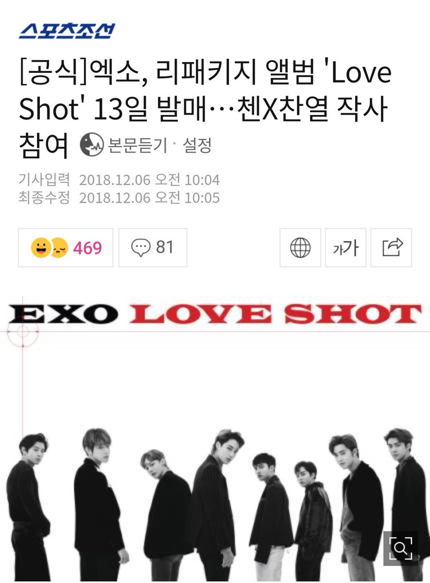 Exoclipse On Twitter Exoloveshot Ls Es Una Canción Dance Pop