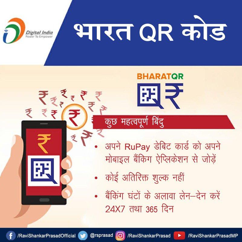 भारत QR कोड ने भुगतान प्रक्रिया को बहुत आसान बना दिया है। अब आप अलग-अलग डिजिटल माध्यमों पर भारत QR कोड के द्वारा भुगतान कर सकते हैं।#DigitalIndia