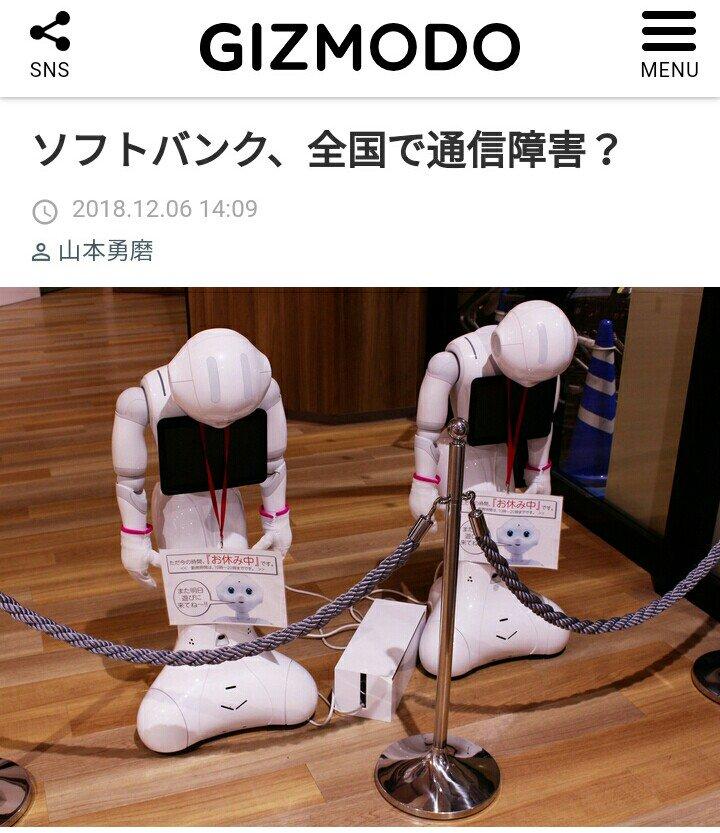 画像,この写真のチョイスは……#通信障害#SoftBank https://t.co/t4tPN11q6z。