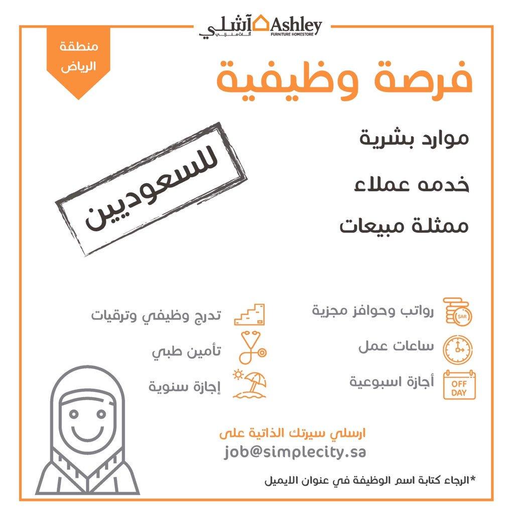 #وظائف للسعوديات في مدينة الرياض   موارد بشرية  خدمة عملاء  ممثلة مبيعات