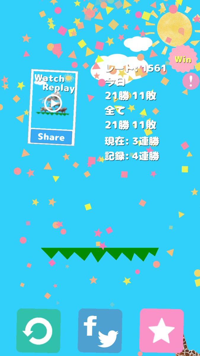初手ミスる雑魚@chuke_00iOS: Android: #どうぶつタワー #どうぶつタワーバトル