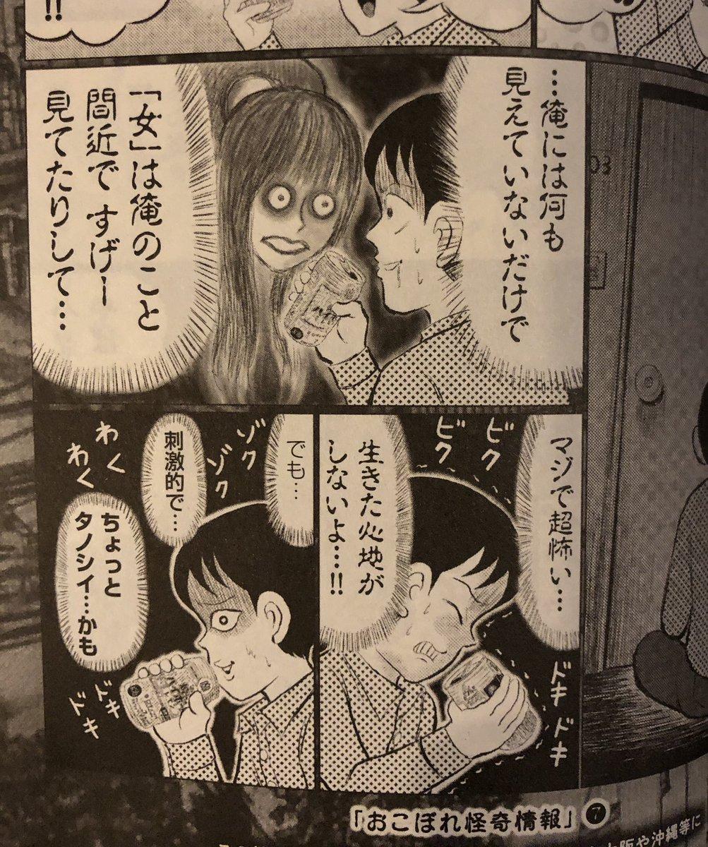 怪奇 酒 東京