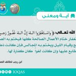 Image for the Tweet beginning: قال الله تعالى :{وَاسْتَغْفِرُوا اللهَ