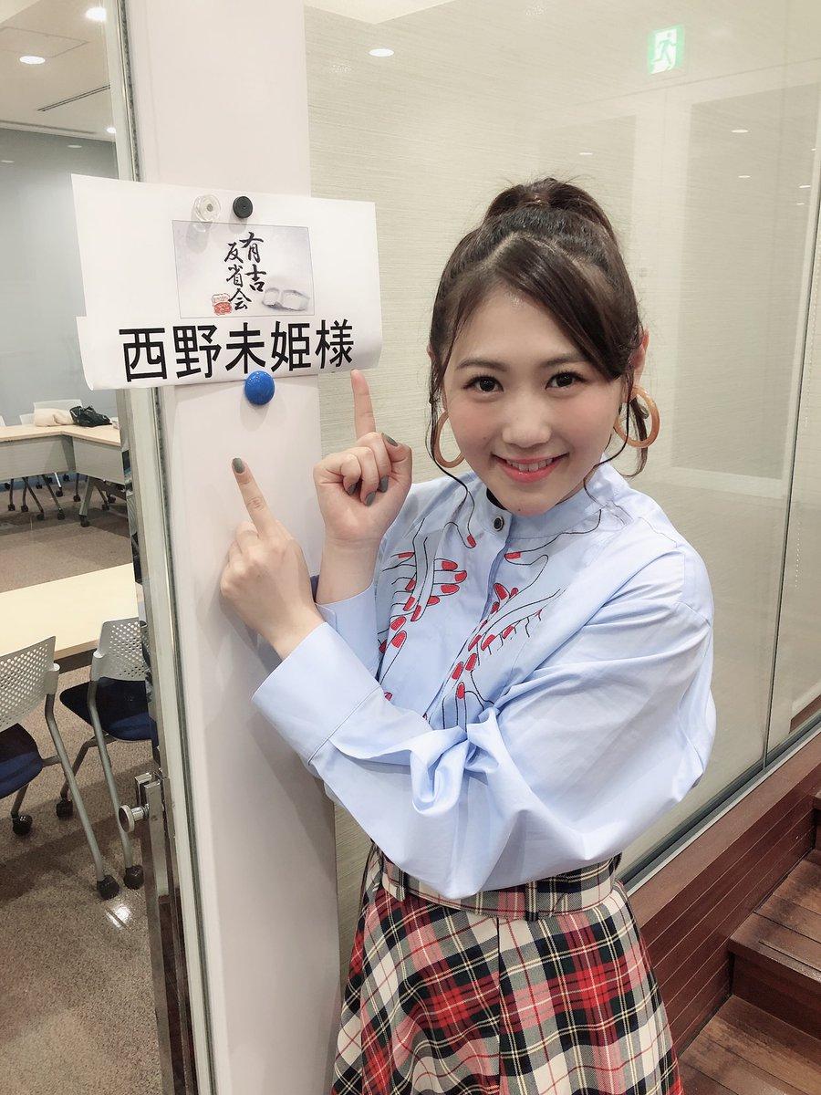 西野未姫『今日は日本テレビ「有吉反省会」の収録でした。久しぶりに有吉さんと指原さんに会えました』
