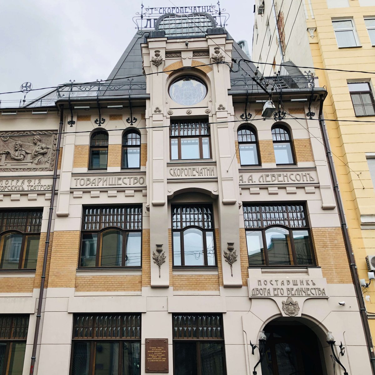 шехтель архитектор работы в москве фото нем его жителях