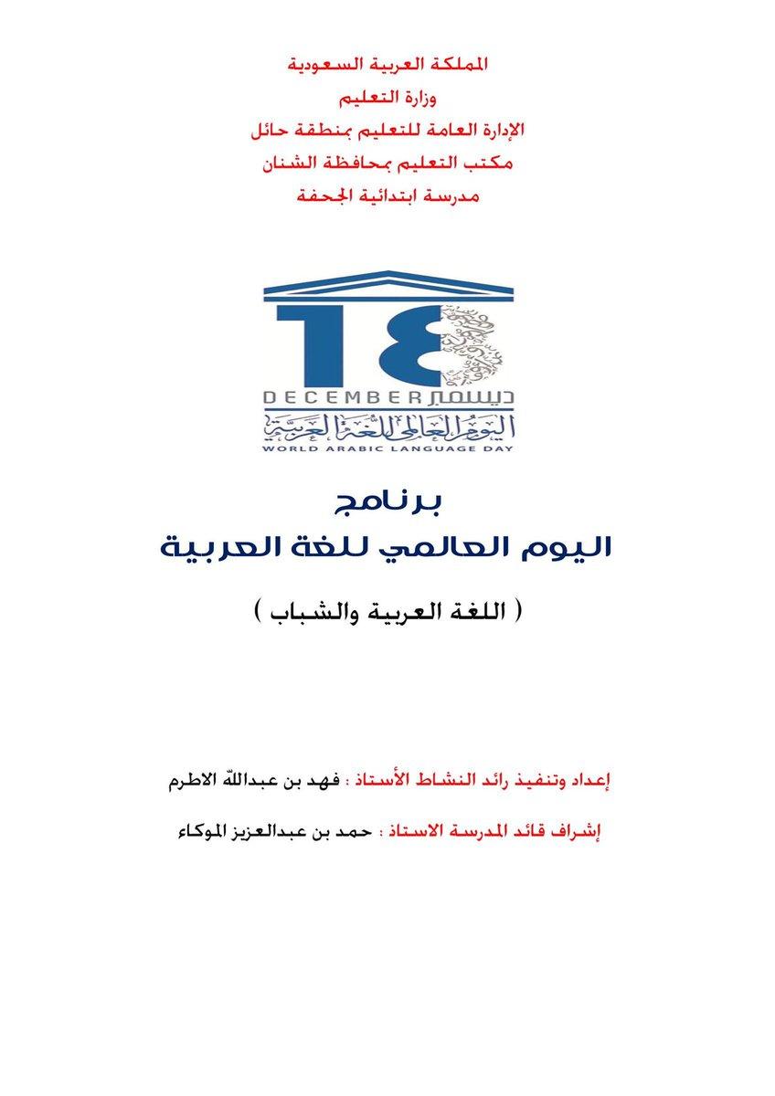 اليوم العالمي للغة العربية 1440