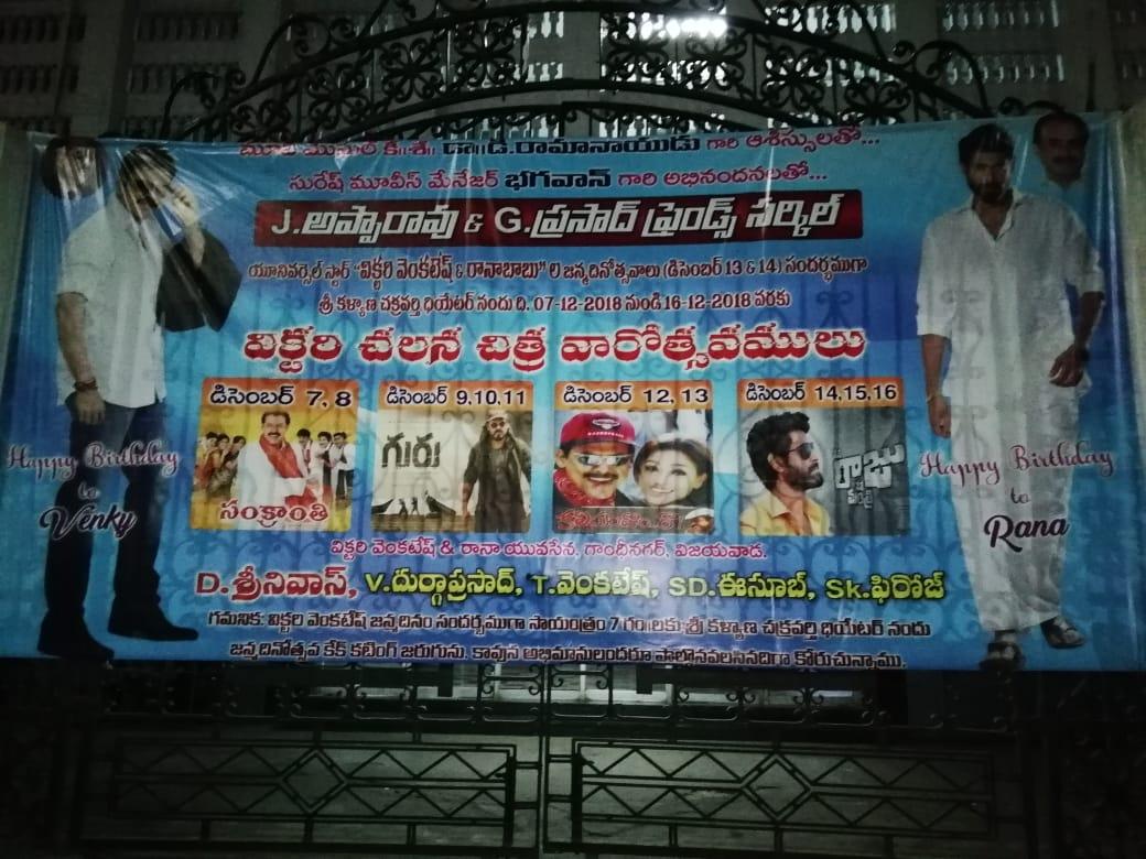 From tommorow onwards #venky birthday celebrations bigens in #vijayawada from 7thdec to 16thdec #sankranthi #kalisundhamraa #guru #nenerajunenemantri movies playing in kalayanachakravarthi theater @veerutherocker @VenkySaketh143 @Team_Daggubati @VENKYFAN_SAYZ