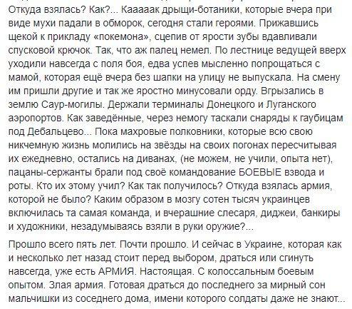 Десантно-штурмовые подразделения ВСУ передислоцируются на наиболее опасные направления российско-украинской границы - Цензор.НЕТ 2339