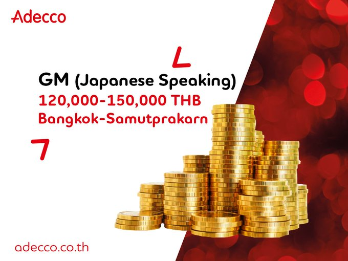 รับสมัคร GM (Japanese Speaking) - มีประสบการณ์ทำงานด้านบัญชี / การเงินมากกว่า 10 ปี - รายได้ 120,000-150,000 บาท/เดือน รายละเอียดเพิ่มเติมคลิก>> #AdeccoJapanese #HRtwt ภาพถ่าย