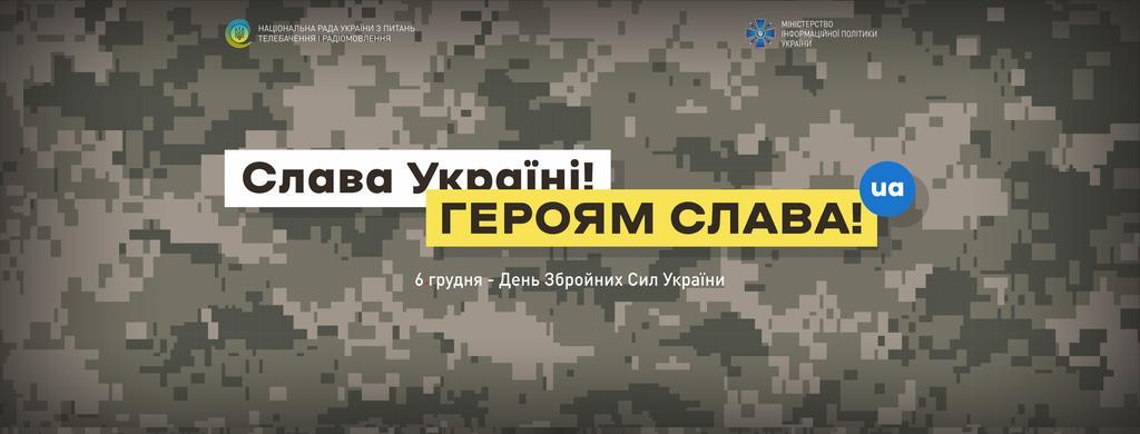 З Днем Збройних Сил України, брати й сестри! Слава Героям, які боронять країну на суші, на воді та в повітрі! Низький уклін родинам наших Захисників! Вічна пам'ять всім співвітчизникам, що загинули, захищаючи країну у російсько-українській війні!   #НацРада #МінСтець