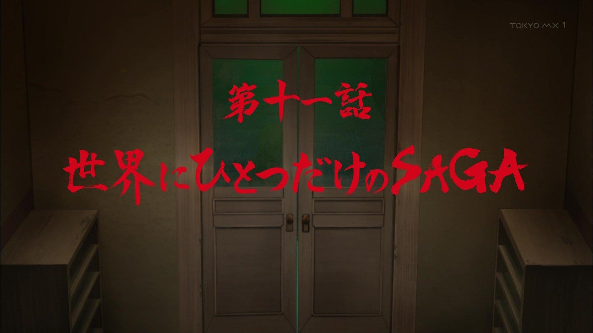 世界にひとつだけのSAGA #ゾンビランドサガ #ZombielandSaga #tokyomx https://t.co/cn8rTfs32U