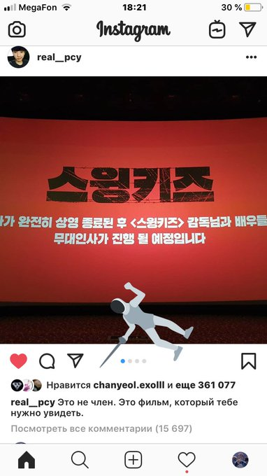 Даже у нашего переводчика извращённые мысли понимаете о чем я 😆😆😆 #SwingKidsVIP_Kyungsoo #exo @weareoneEXO Photo