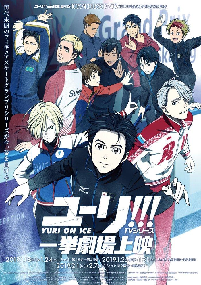TVアニメ「ユーリ!!! on ICE」さんの投稿画像