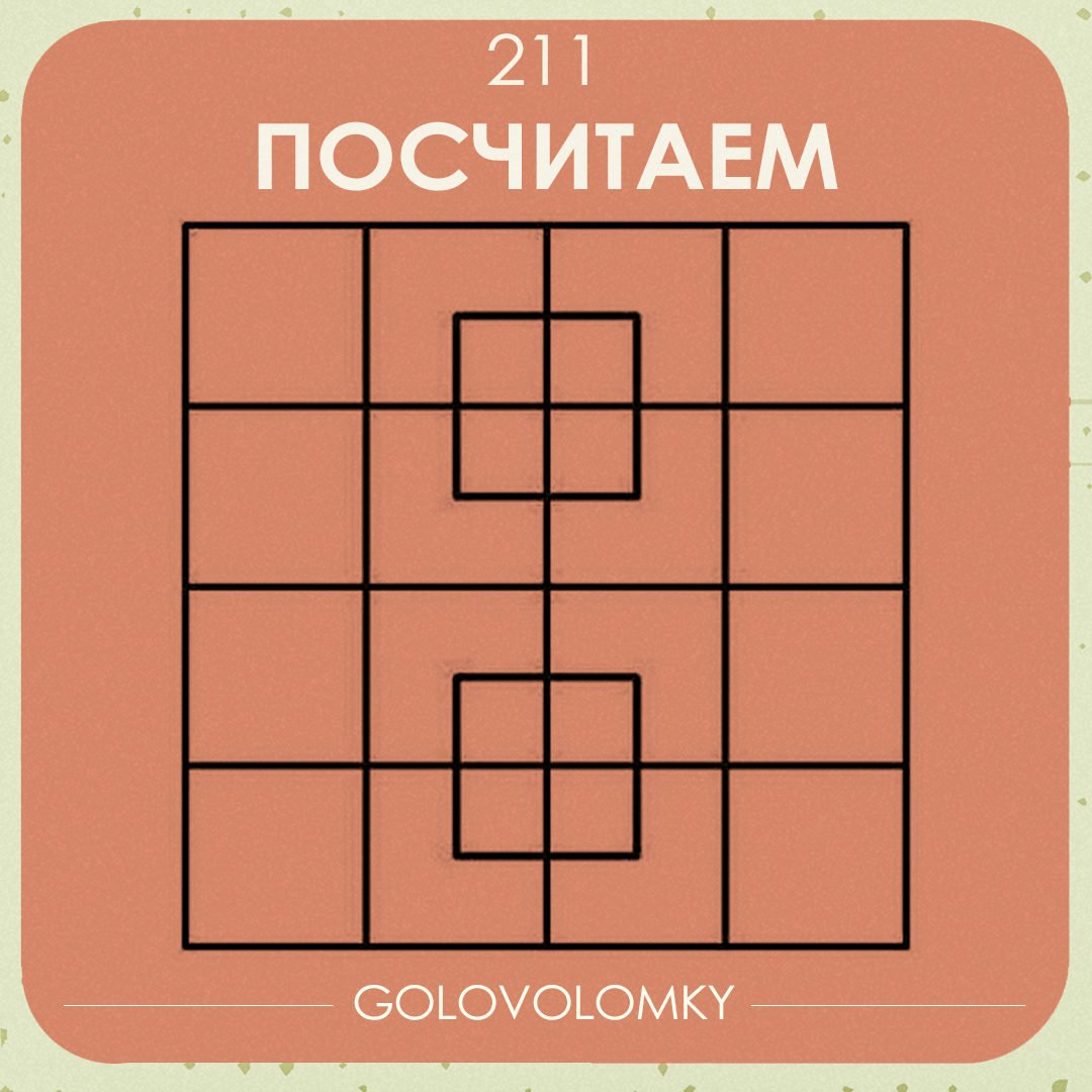 вам крепкого тест сколько вы видите квадратов на картинке сад