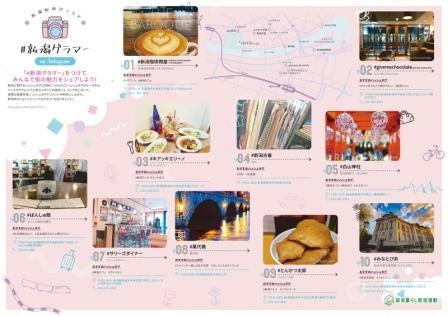 新潟市インスタグラムマップをリリース