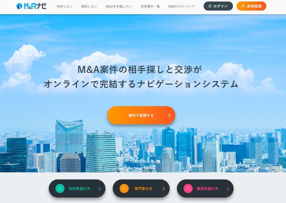 株式会社ALIVAL、M&Aが低コストかつスピーディに成約できるオンラインマッチングシステム『M&Aナビ』の正式版をリ...