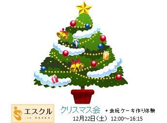 ひとり親に企業から様々な協力 【クリスマス会】 ビンゴや食玩ケーキ作り体験