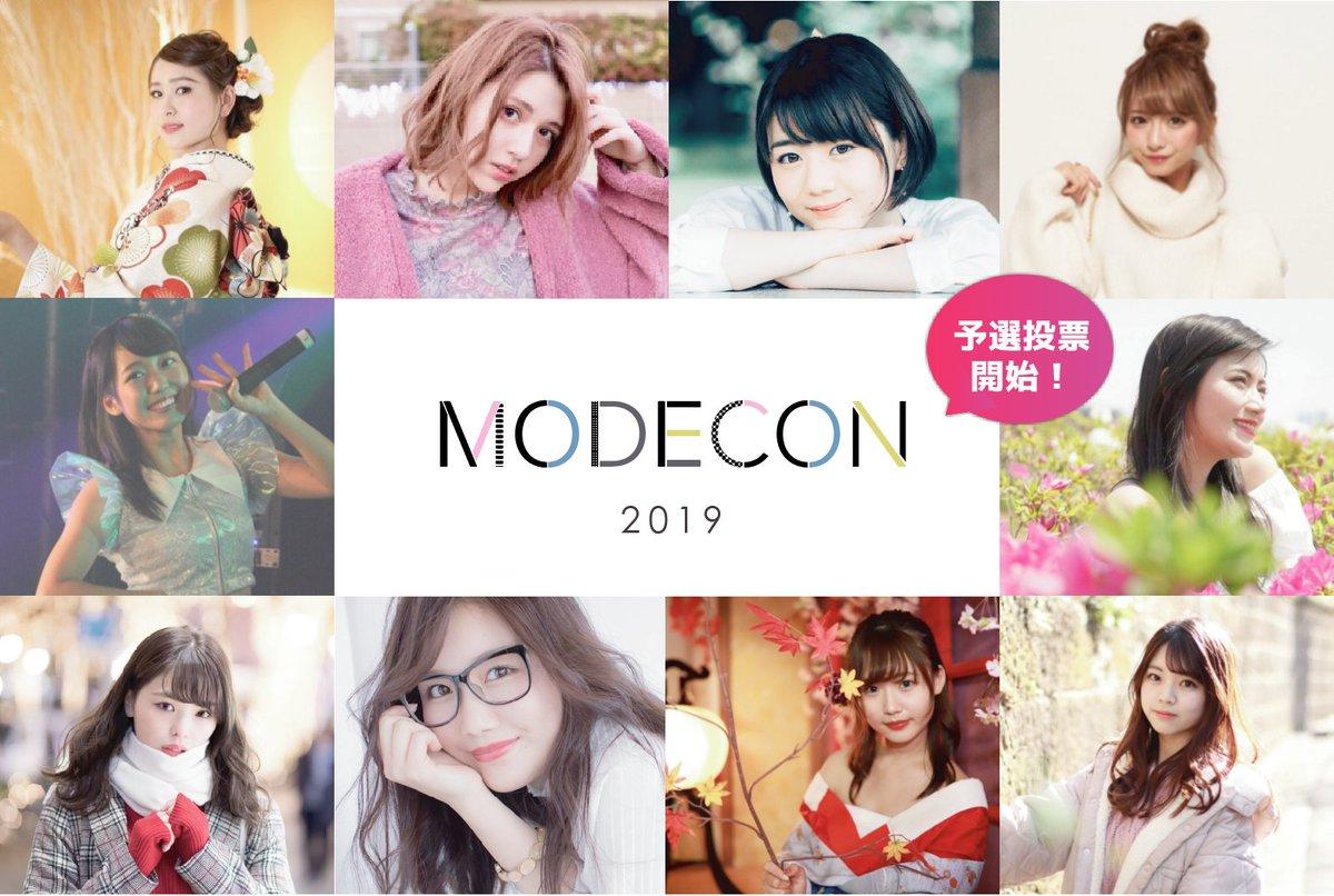 全国有名大学の美女大集結!女子大生133名の写真が公開!女子大生限定モデルコンテスト「MODECON2019」予選投票開始!