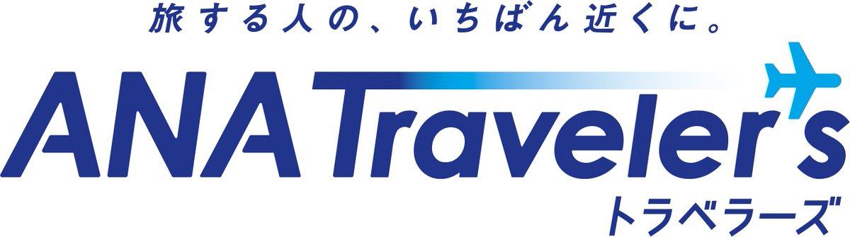 ANA Traveler's 国内・海外ツアータイムセール開始!!