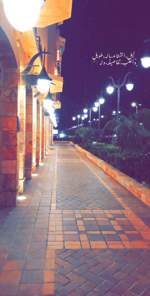 RT @vip_166: #ليل_الشتاء #طقوسك_بالشتاء #افضل_سنه_تمر_بحياتك  ﮼ليل،الشتاء،باله،طويل ﮼وأغلب،تفاصيله،وله 🎼 https://t.co/AmyYr3IJfa