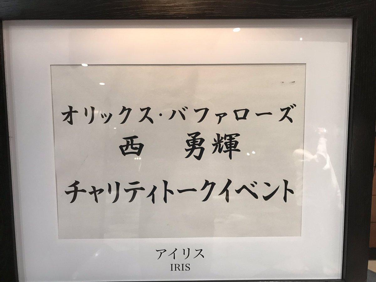 昨夜は #西勇輝 のトークショーへ。西投手の熱い気持ちや後輩への想い、優しい人柄を感じたひと時でした!#ロッピー を合言葉に?笑、みなさんと最高の時間になりました!西投手、喜んでましたよ🤗#山岡泰輔 投手と #澤田圭佑 投手も盛り上げてくれました!今後も3人への熱い応援お願いします📣