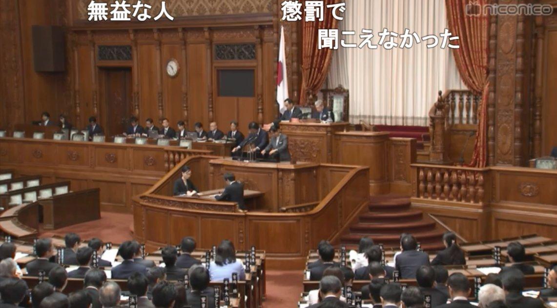 委員長解任決議案で、山本太郎が牛歩。なにやってんの?委員長解任決議案だぞ