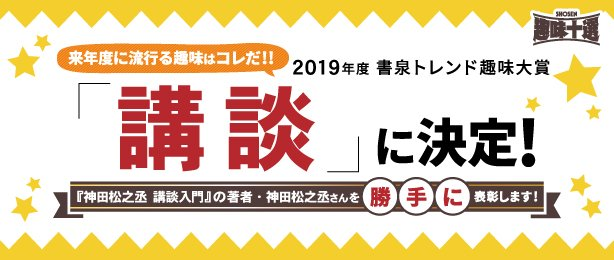 2019年度書泉トレンド趣味大賞は「講談」に決定! 人気講談師・神田松之丞さんから受賞コメントが到着!