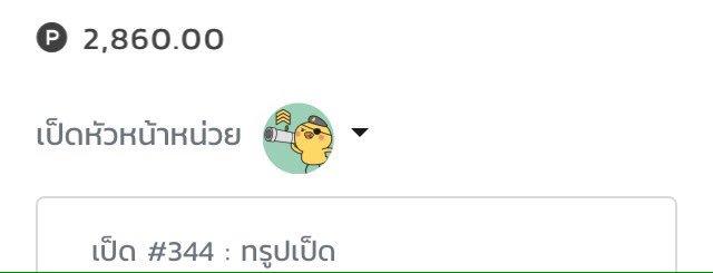 ค่อยๆโอนทีละนิดก็เป็นหัวหน้าหน่วยได้😎 #PickPéUp #PupeBNK48 ภาพถ่าย