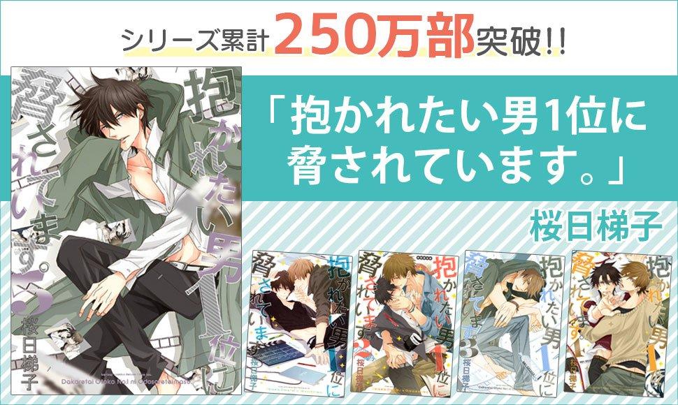 TVアニメ好評発売中『だかいち』こと「抱かれたい男1位に脅されています。」(桜日梯子)、コミックスシリーズ累計...