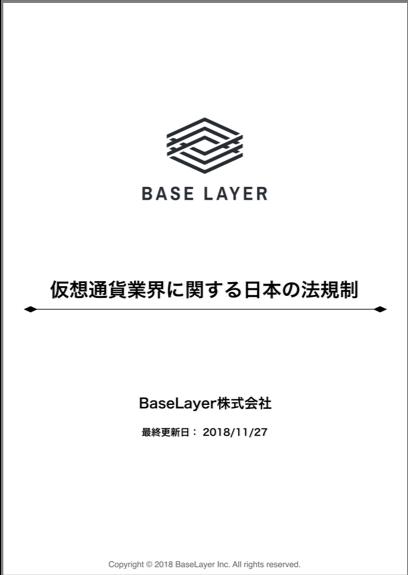 2018年総集編「仮想通貨業界に関する日本の法規制」レポートを初の電子書籍化!