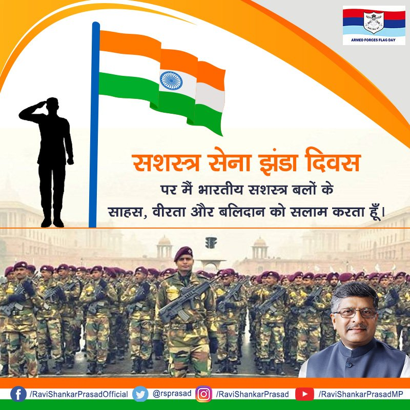 I salute the courage, valour & sacrifice of our armed forces on the #ArmedForcesFlagDay