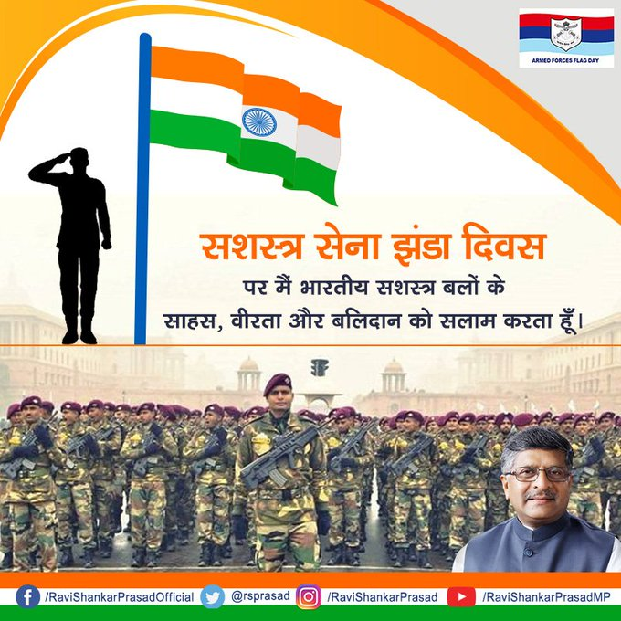 I salute the courage, valour & sacrifice of our armed forces on the #ArmedForcesFlagDay Photo