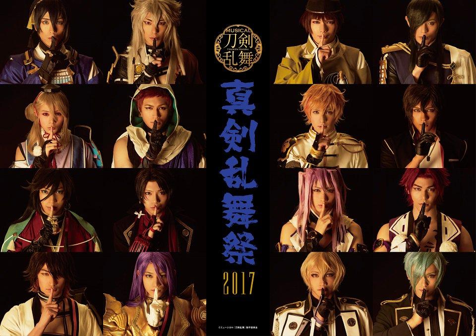 「ミュージカル『刀剣乱舞』 ~真剣乱舞祭2017~」 12/7(金)よる9:00⇒ https://