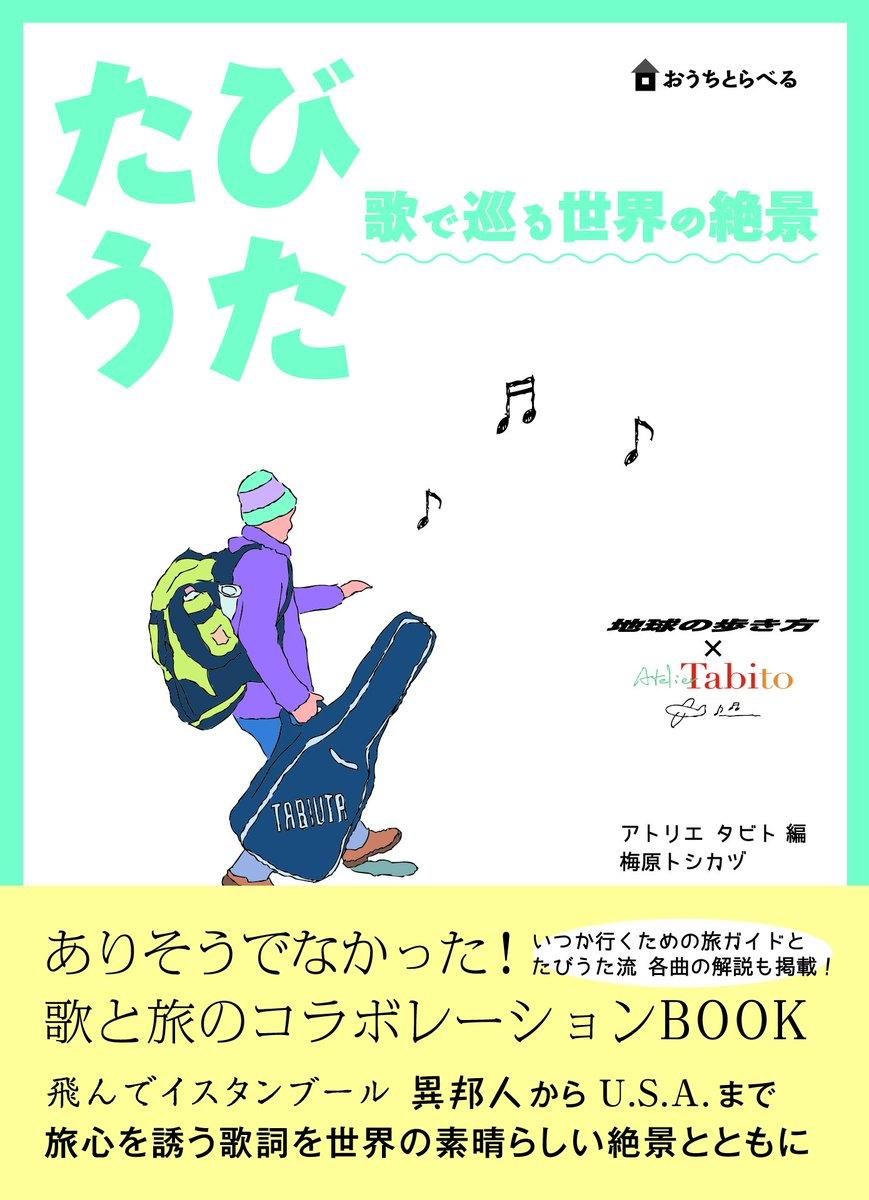 旅立ちのきっかけになったあの歌の舞台へ新刊 『たびうた 歌で巡る世界の絶景』が登場!